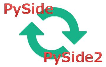 同じコードでPySideとPySide2を使えないものか   KIWAMIDEN