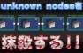 unknown nodesを抹殺する!!