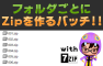 フォルダごとにZIPをつくるバッチ!! (7-zip)