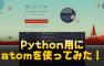 Python用にatomを使ってみた!