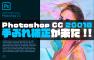 Photoshop CC 20018 に手ぶれ補正が来た!!