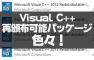 Visual C++ 再頒布可能パッケージについて色々!