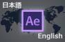 AEの言語を変更する方法
